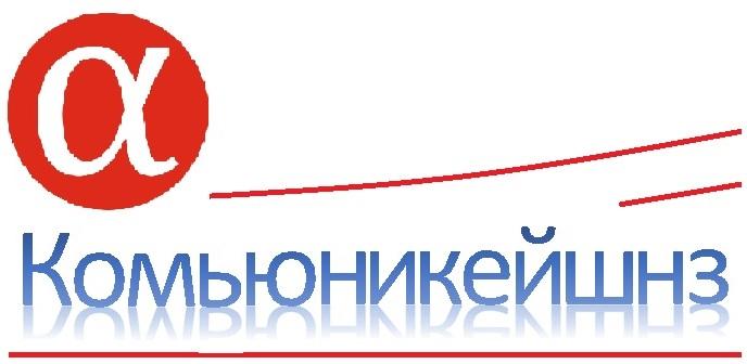 """ООО """"Альфа Комьюникейшнз"""""""