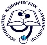 МОО «Ассоциация клинических фармакологов»