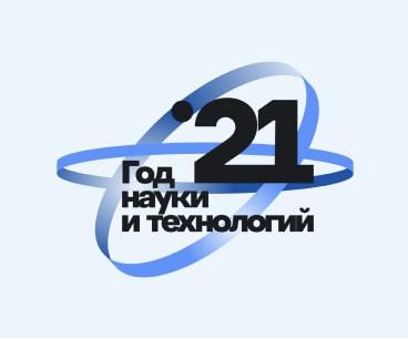 Год науки и технологий Российской Федерации